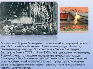 Героическая оборона Ленинграда - это массовый, всенародный подвиг. 1 мая 1945