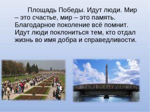 Площадь Победы. Идут люди. Мир – это счастье, мир – это память. Благодарное