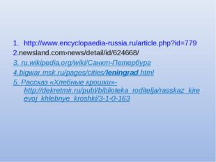 http://www.encyclopaedia-russia.ru/article.php?id=779 2.newsland.com›news/det