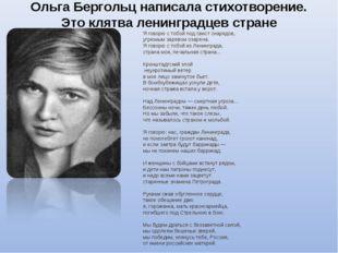 Ольга Бергольц написала стихотворение. Это клятва ленинградцев стране Я говор