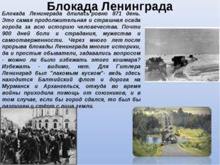 Блокада Ленинграда Блокада Ленинграда длиласьровно 871 день. Это самая продо