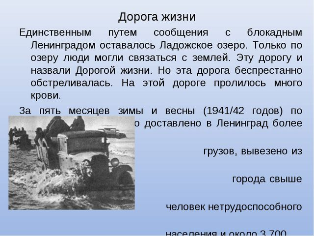 Дорога жизни Единственным путем сообщения с блокадным Ленинградом оставалось...
