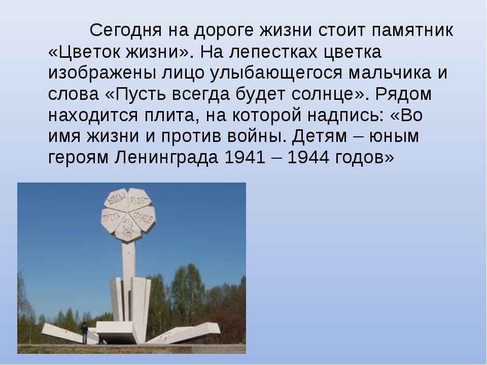 Сегодня на дороге жизни стоит памятник «Цветок жизни». На лепестках цветка и...