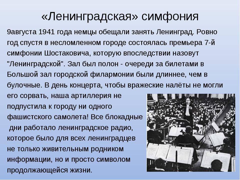 «Ленинградская» симфония 9августа 1941 года немцы обещали занять Ленинград. Р...