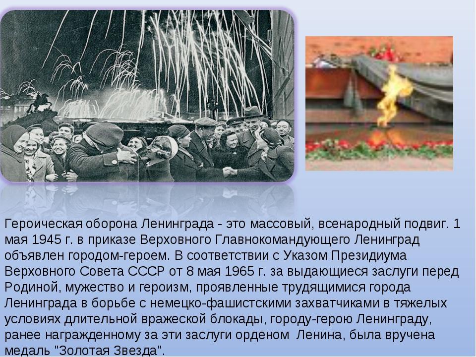 Героическая оборона Ленинграда - это массовый, всенародный подвиг. 1 мая 1945...