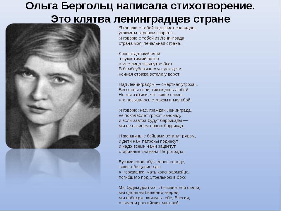 Ольга Бергольц написала стихотворение. Это клятва ленинградцев стране Я говор...