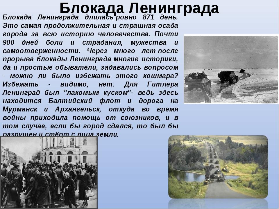 Блокада Ленинграда Блокада Ленинграда длиласьровно 871 день. Это самая продо...