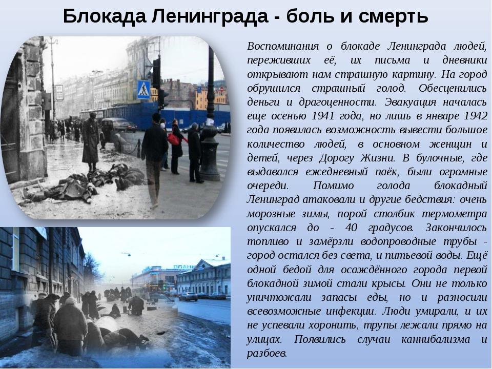 Блокада Ленинграда - боль и смерть Воспоминания о блокаде Ленинграда людей, п...
