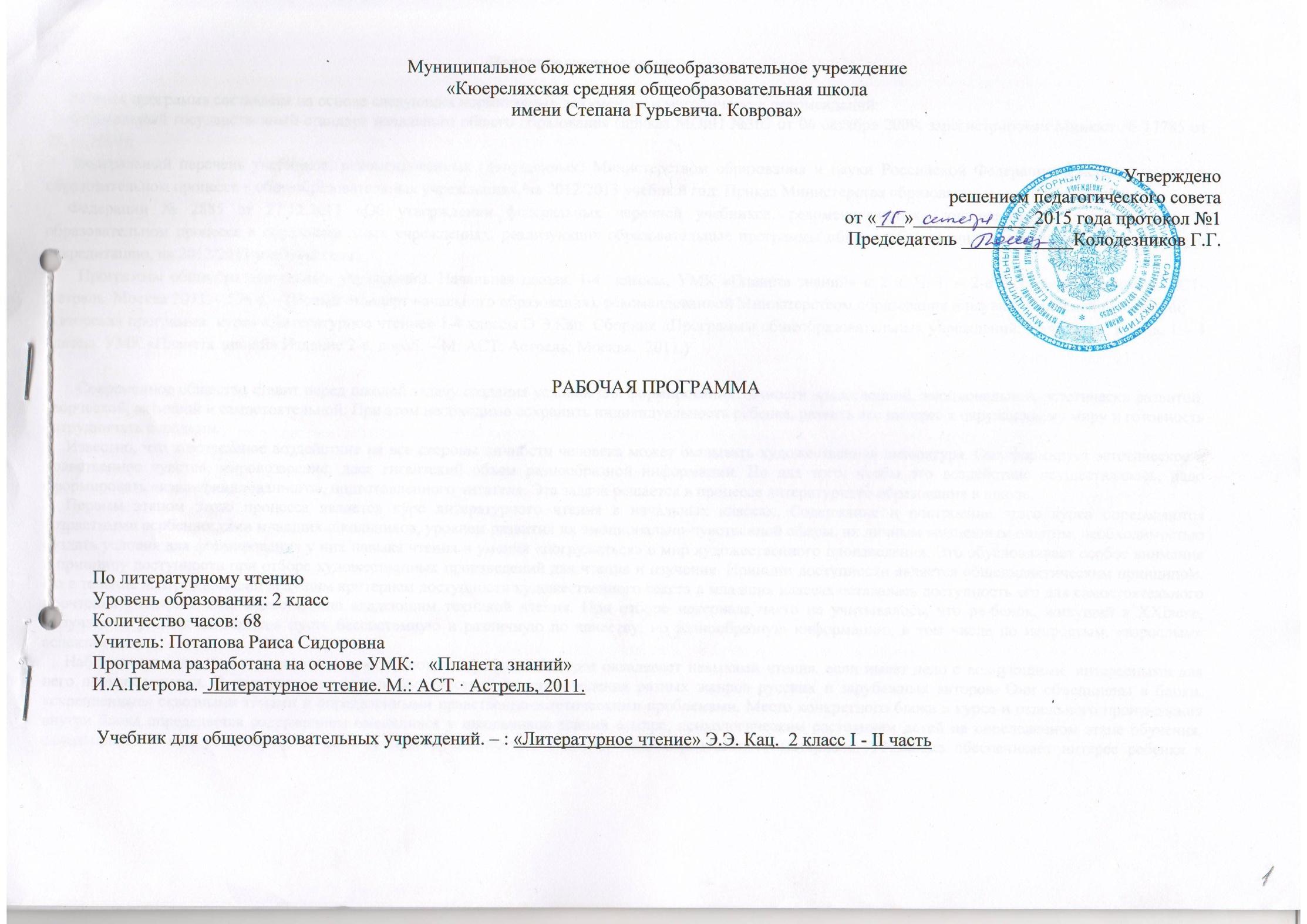 E:\Раиса Сидоровна\2015-2016\10001.JPG
