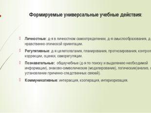 Формируемые универсальные учебные действия: Личностные: д-я в личностном само