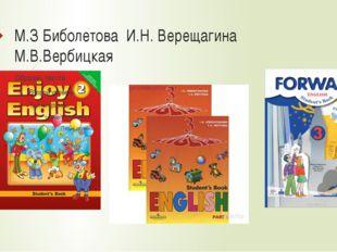 М.З Биболетова И.Н. Верещагина М.В.Вербицкая