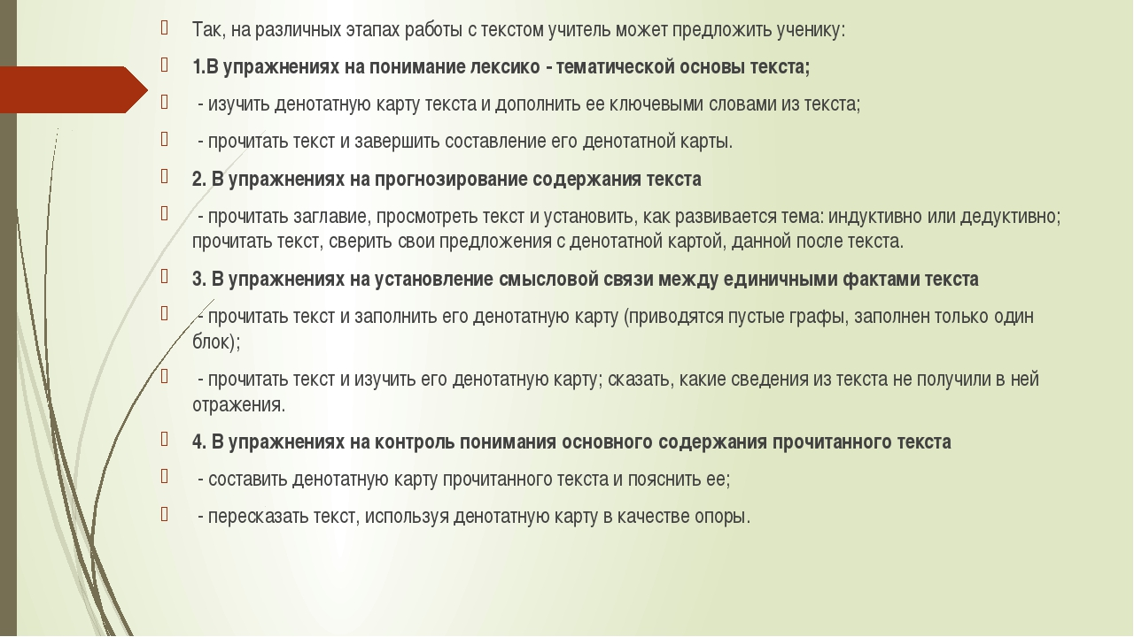 Так, на различных этапах работы с текстом учитель может предложить ученику: 1...
