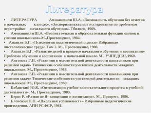 ЛИТЕРАТУРААмонашвили Ш.А. «Возможность обучения без отметок в начальных кл