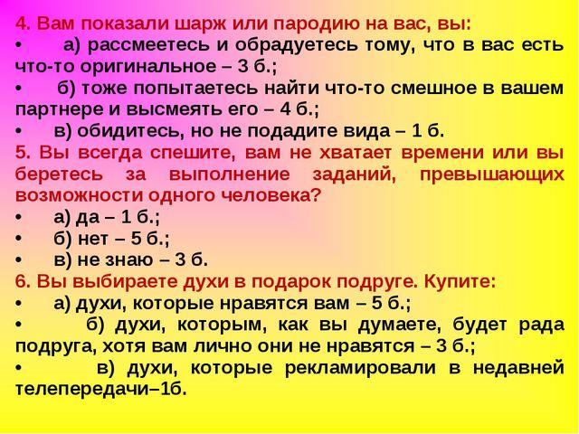 4. Вам показали шарж или пародию на вас, вы: а) рассмеетесь и обрадуетесь том...