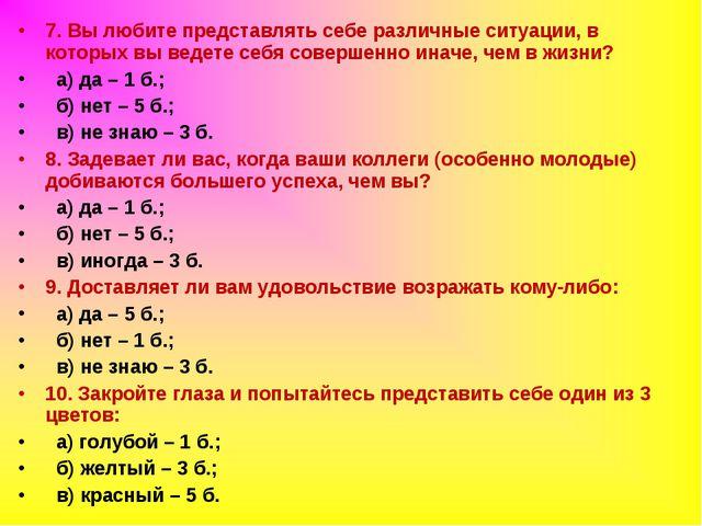 7. Вы любите представлять себе различные ситуации, в которых вы ведете себя с...