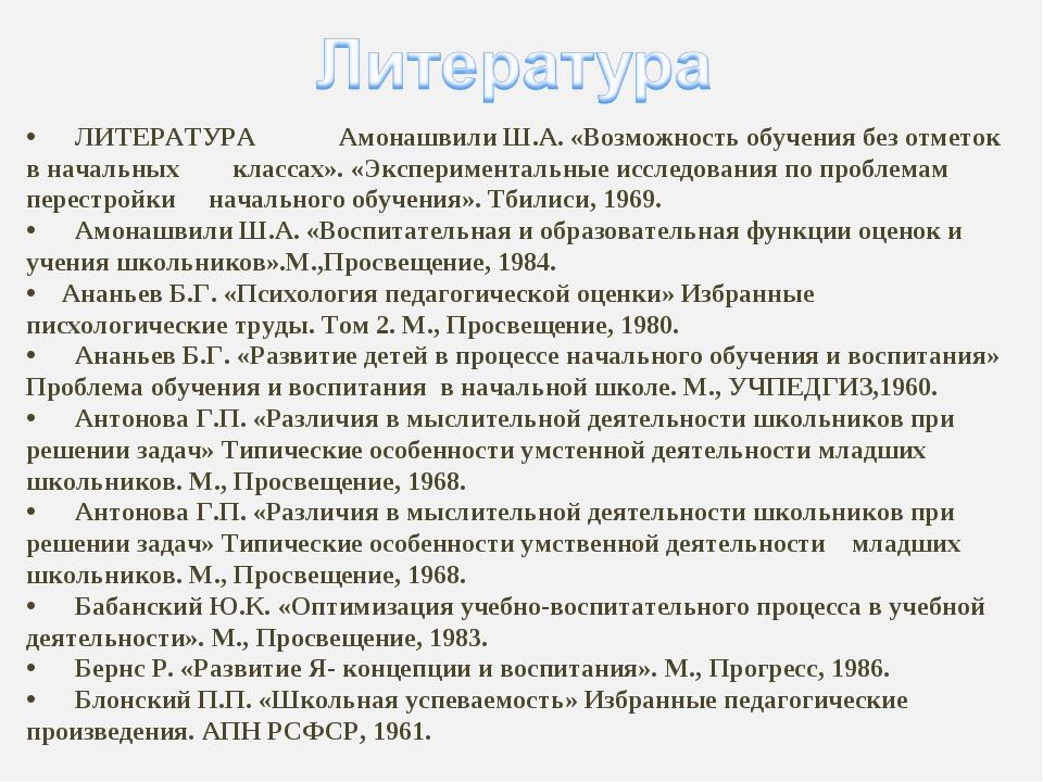 ЛИТЕРАТУРААмонашвили Ш.А. «Возможность обучения без отметок в начальных кл...