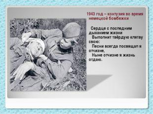 1943 год – контузия во время немецкой бомбежки Сердце с последним дыханием ж