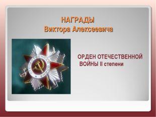 НАГРАДЫ Виктора Алексеевича ОРДЕН ОТЕЧЕСТВЕННОЙ ВОЙНЫ II степени