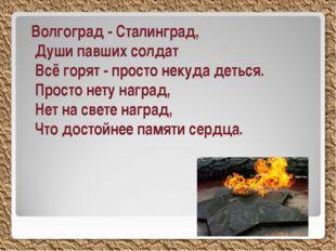 Волгоград - Сталинград, Души павших солдат Всё горят - просто некуда деться.