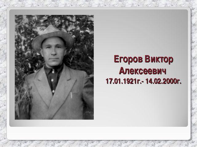 Егоров Виктор Алексеевич 17.01.1921г.- 14.02.2000г.