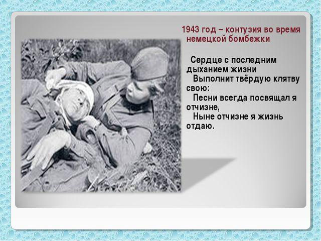1943 год – контузия во время немецкой бомбежки Сердце с последним дыханием ж...