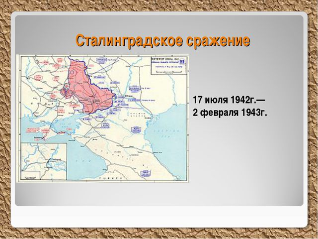 Сталинградское сражение 17 июля 1942г.— 2 февраля 1943г.