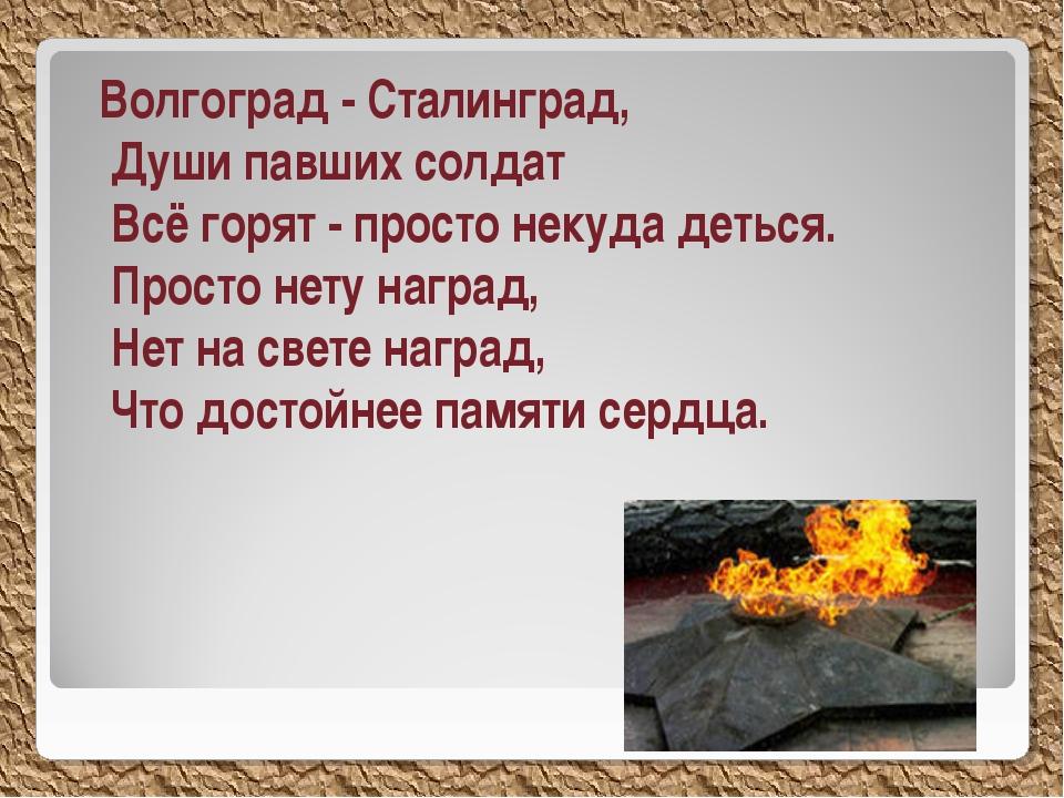 Волгоград - Сталинград, Души павших солдат Всё горят - просто некуда деться....