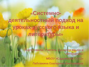 «Системно-деятельностный подход на уроках русского языка и литературы» Подго