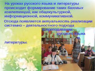 На уроках русского языка и литературы происходит формирование таких базовых