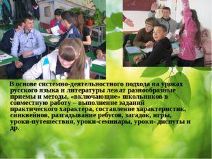 В основе системно-деятельностного подхода на уроках русского языка и литерат