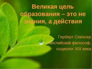 Великая цель образования – это не знания, а действия Герберт Спенсер английск