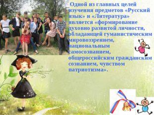 Одной из главных целей изучения предметов «Русский язык» и «Литература» явля