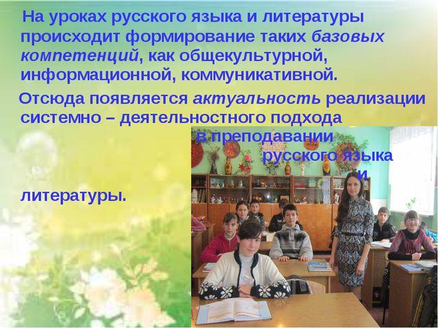 На уроках русского языка и литературы происходит формирование таких базовых...