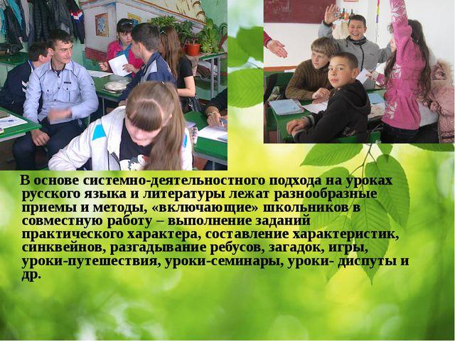 В основе системно-деятельностного подхода на уроках русского языка и литерат...