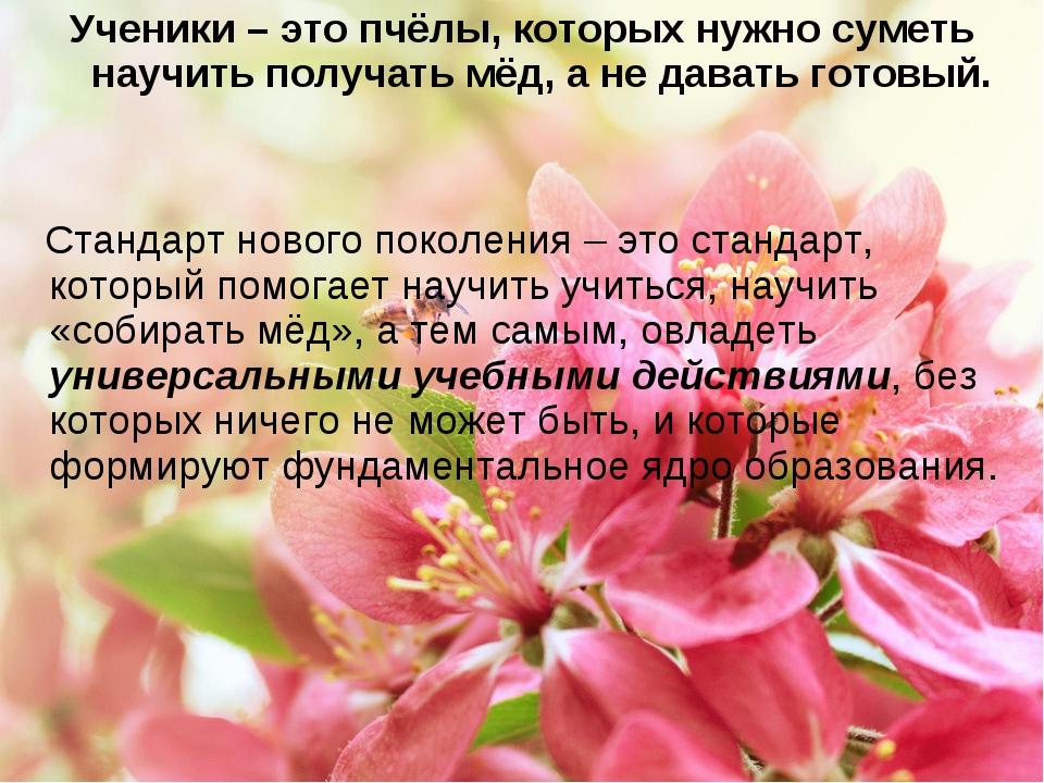 Ученики – это пчёлы, которых нужно суметь научить получать мёд, а не давать г...