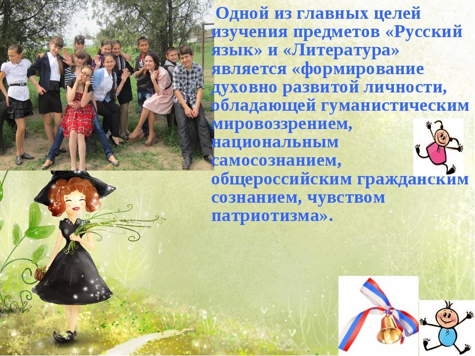 Одной из главных целей изучения предметов «Русский язык» и «Литература» явля...