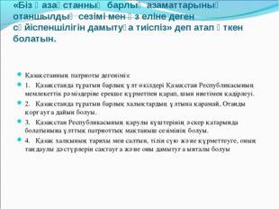 Елбасы Н.Ә.Назарбаев өзінің халыққа Жолдауында: «Біз Қазақстанның барлық азам
