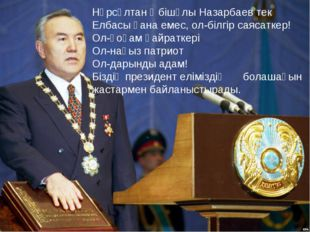 Нұрсұлтан Әбішұлы Назарбаев тек Елбасы ғана емес, ол-білгір саясаткер! Ол-қо