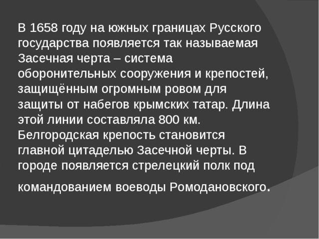 В 1658 году на южных границах Русского государства появляется так называемая...