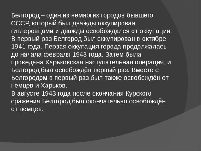 Белгород – один из немногих городов бывшего СССР, который был дважды оккупиро...