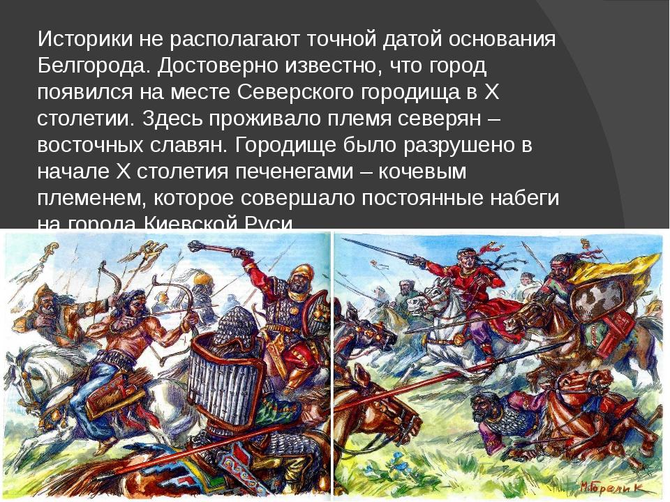 Историки не располагают точной датой основания Белгорода. Достоверно известно...