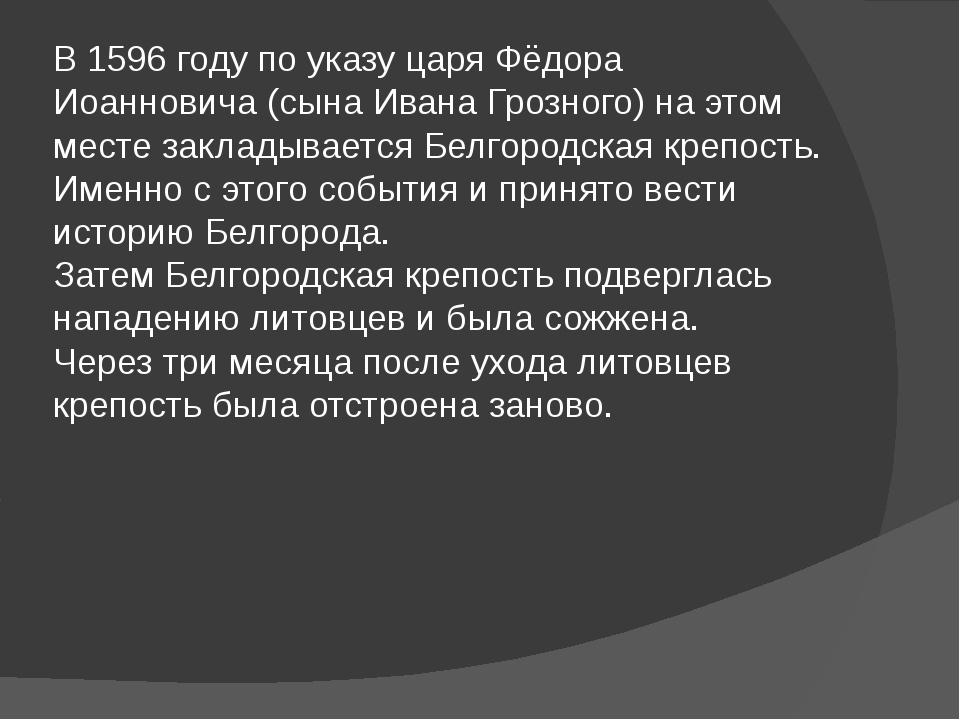 В 1596 году по указу царя Фёдора Иоанновича (сына Ивана Грозного) на этом мес...