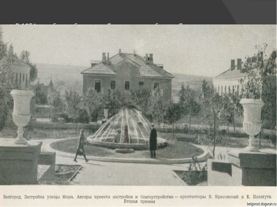 В 1954 году была образована Белгородская область, Белгород становится областн...