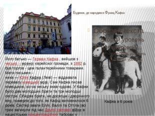 Будинок, де народився Франц Кафка Кафка в 6 років Його батько — Герман Кафка