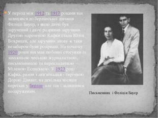 У період між 1912 та 1917 роками він залицявся до берлінської дівчини Феліції