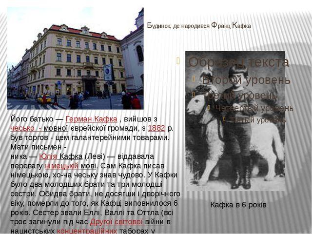 Будинок, де народився Франц Кафка Кафка в 6 років Його батько — Герман Кафка...