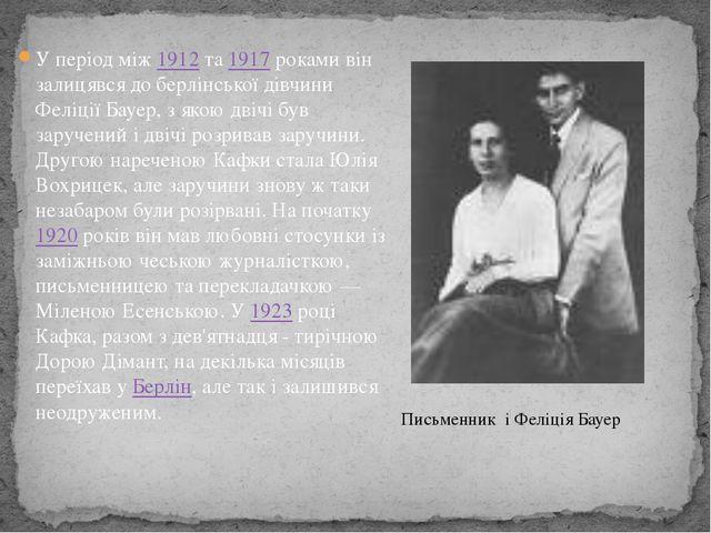 У період між 1912 та 1917 роками він залицявся до берлінської дівчини Феліції...