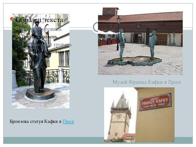 Музей Франца Кафки в Празі Бронзова статуя Кафки в Празі