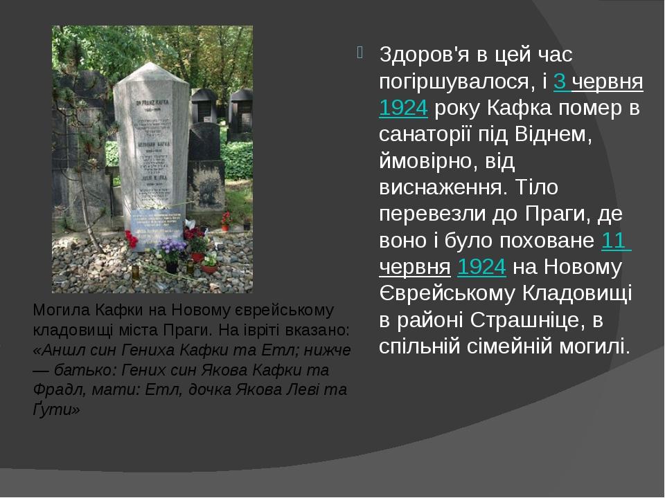 Здоров'я в цей час погіршувалося, і 3 червня 1924року Кафка помер в санатор...