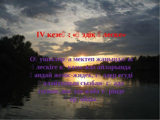 ІV кезең: «Үздік үлеске» Оқушыларға мектеп жанындағы үлескіге көктем-жаз айл...